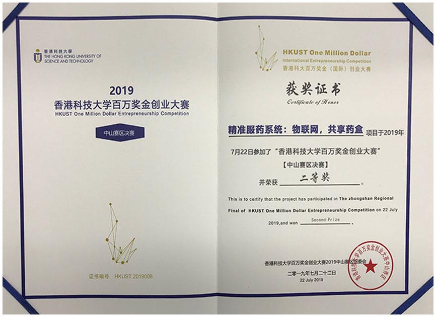 2019年7月香港科技大學百萬大賽(中山)二等獎
