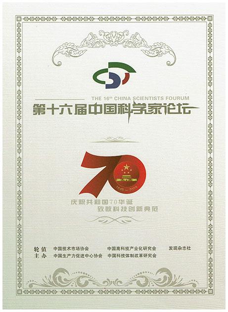 在第十六屆中國科學家論壇