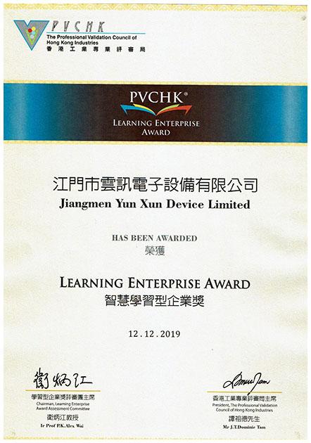 2019年12月智慧學習型獎