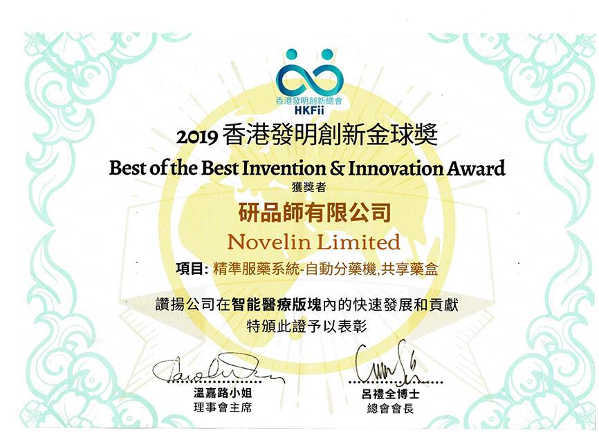 2019年12月香港發明創新金球獎