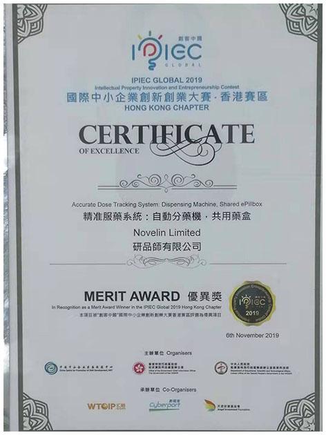 2019年11月IPIEC GLOBAL 國際中小企業創新創業大賽 香港賽區優異獎