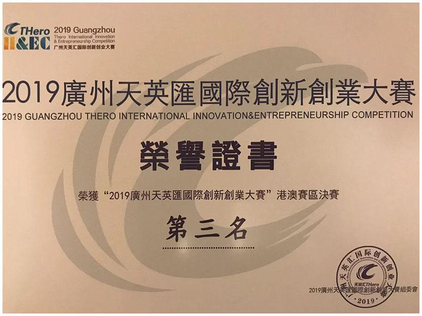 2019年10月廣州天英匯國際創新創業大賽港澳賽區決賽第三名