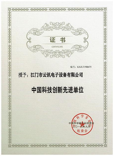 2019年9月江門市云訊電子設備有限公司被評為中國科技創新先進單位