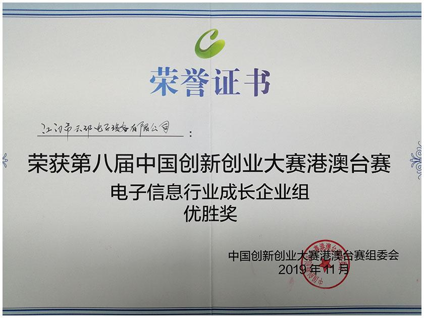 2019年11月第八屆中國創新創業大賽港澳臺賽電子信息行業成長企業組優勝獎