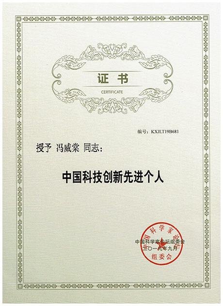 2019年9月馮威棠同志被評為中國科技創新先進個人